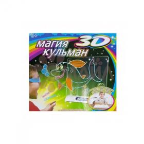 Набор магия кульман 3D