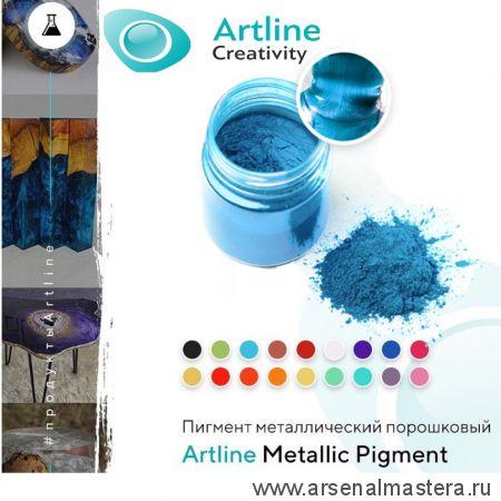Металлический пигмент порошковый для эпоксидной смолы Artline Metallic Pigment голубой 10 г MET-00-010-BLU