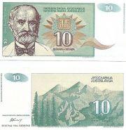 Югославия 10 Динар 1994 UNC