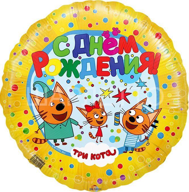 """Круг """"С днём рождения!"""" Три кота желтый"""