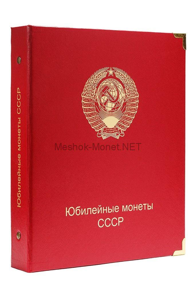 Обложка для юбилейных монет СССР (цвет красный)