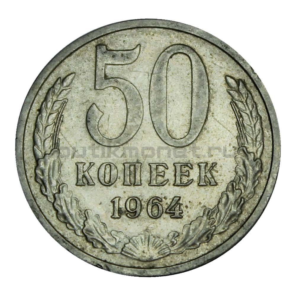 50 копеек 1964 AU