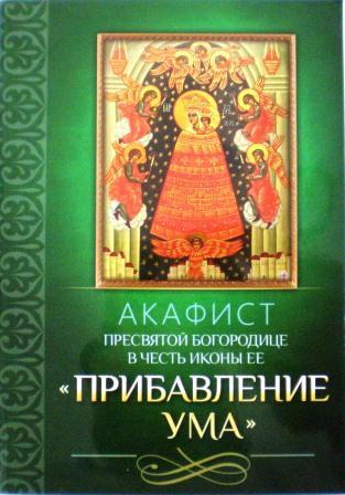 Акафист Пресвятой Богородице в честь иконы Ее Прибавление ума