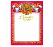 Грамота /РС красная/ 20/400 (арт. Г34-004)