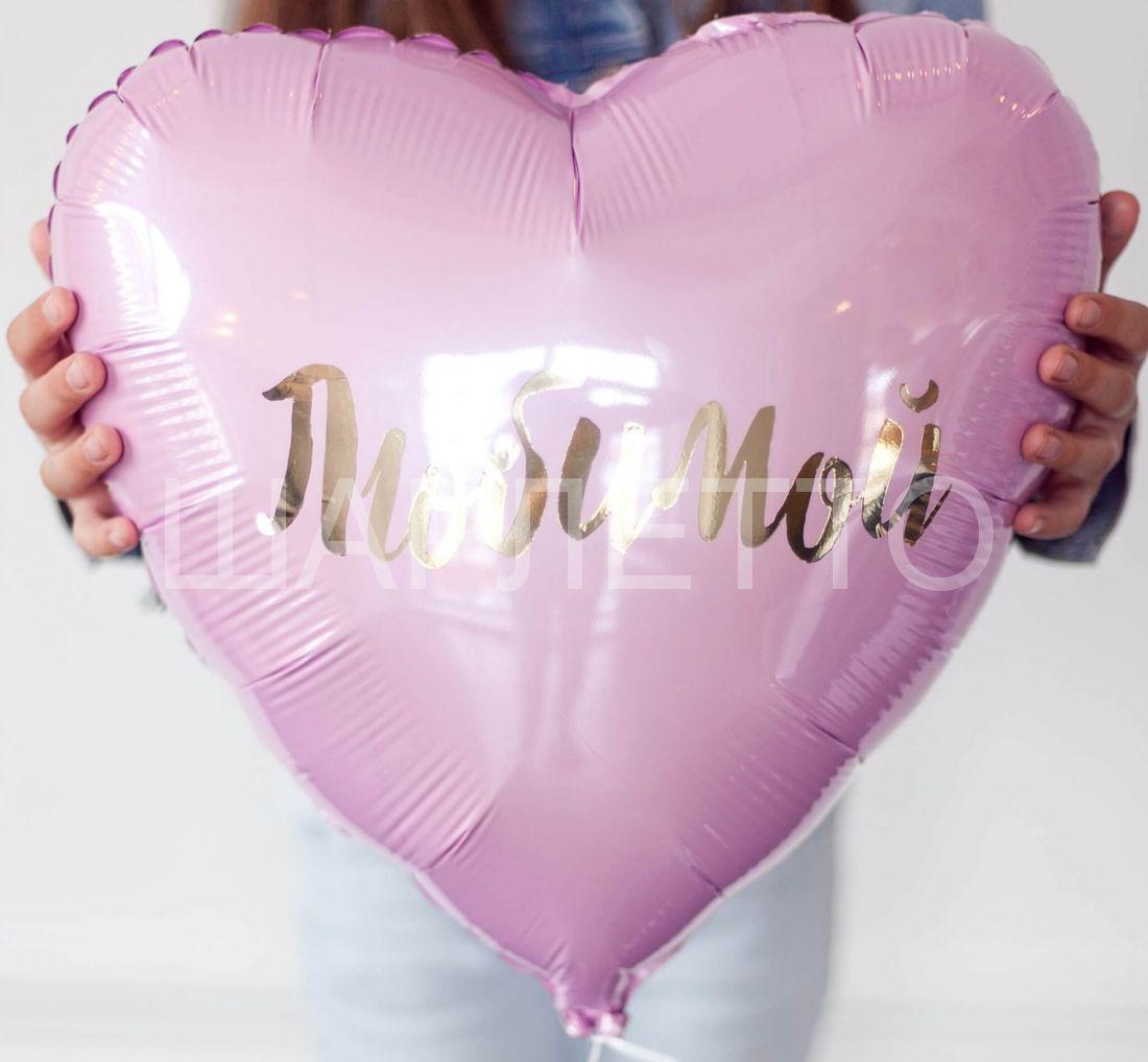 Сердце 45 см с надписью