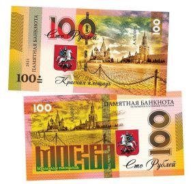 100 РУБЛЕЙ - Красная площадь. Москва. Памятная банкнота
