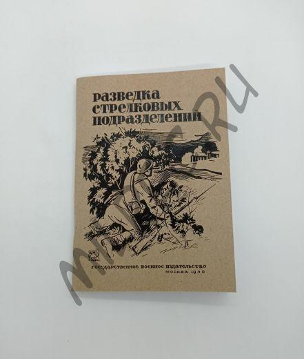 Разведка стрелковых подразделений. Государственное военное издательство  1936 (репринтное издание)