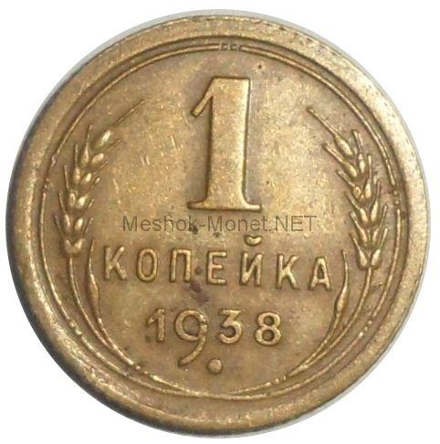 1 копейка 1938 года # 2
