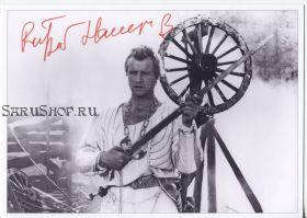 Автограф: Рутгер Хауэр. Плоть + кровь. Редкость