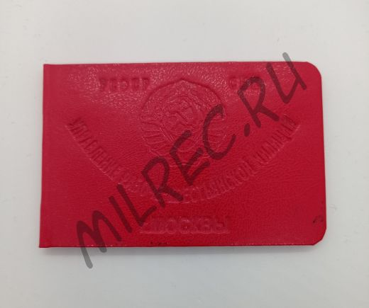 Удостоверение Рабоче-Крестьянской Милиции (РКМ) реплика