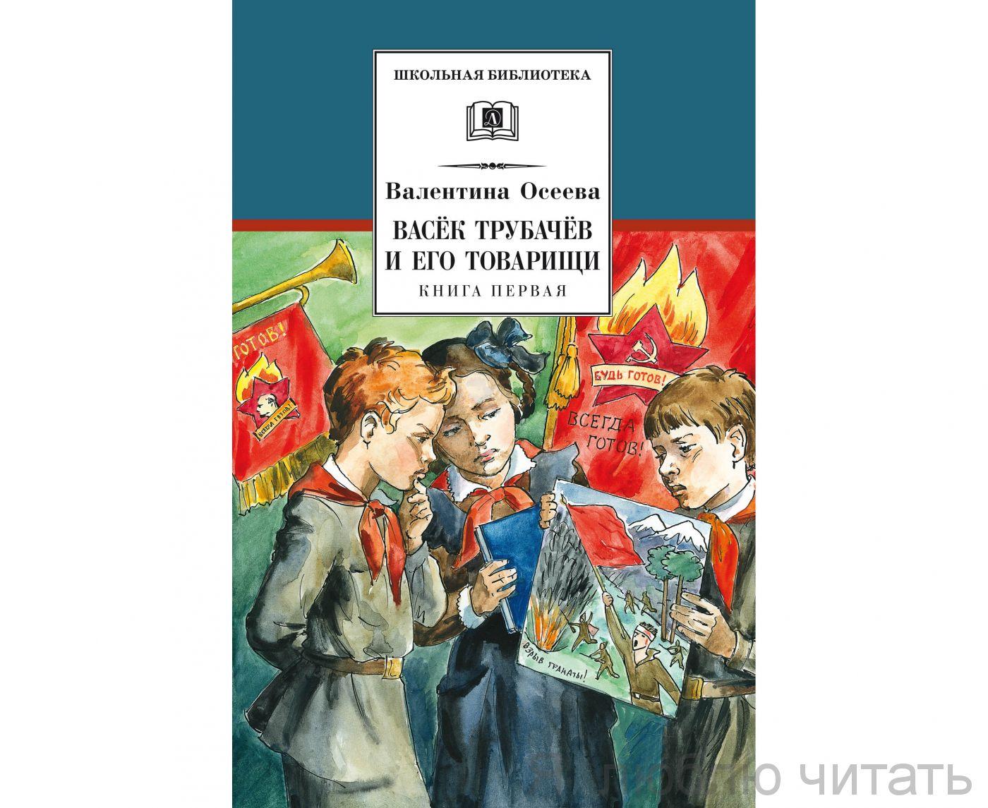 Васек Трубачев и его товарищи. Кн.1