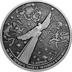 25 рублей 2021 ММД 60 лет первого полета человека в космос серебро