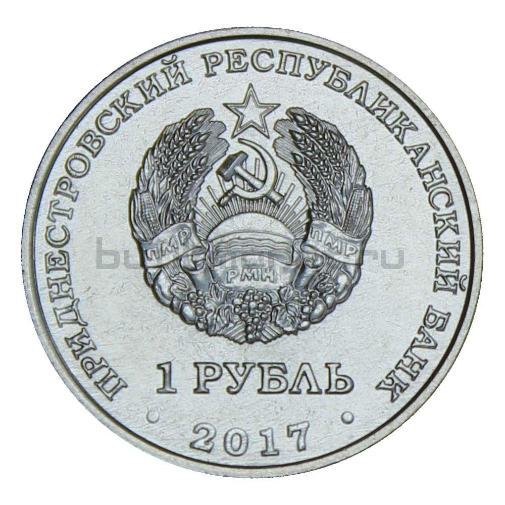 1 рубль 2017 Приднестровье 25 лет таможенным органам ПМР