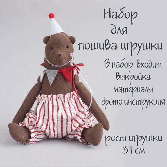 Набор для шитья игрушки Медведь Барни