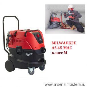 Пылесос промышленный 42 л 1,2 кВт класс M MILWAUKEE AS 45 MAC 4933459418