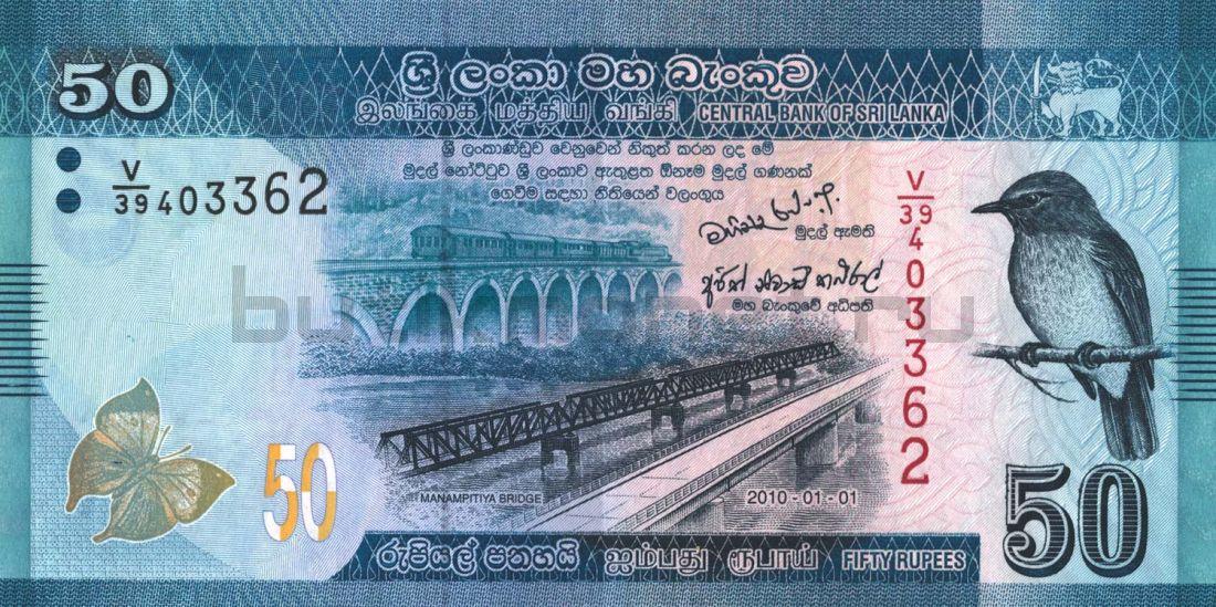 50 рупий 2010 Шри-Ланка