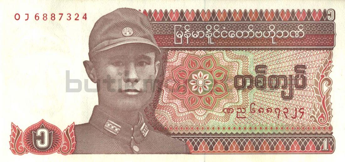 1 кьят 1990 Мьянма