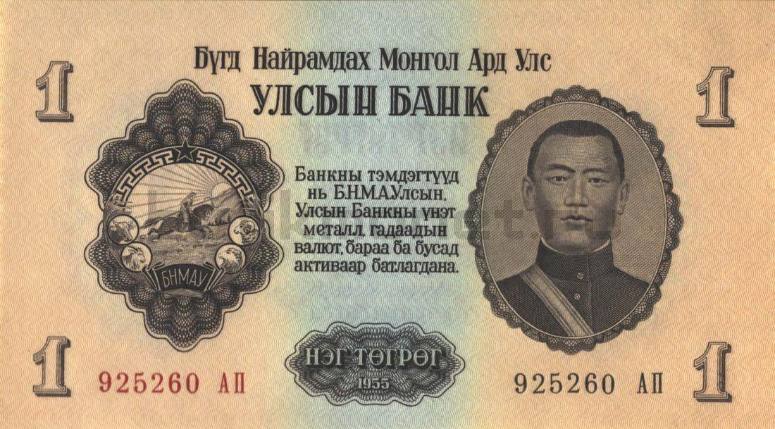 1 тугрик 1955 Монголия