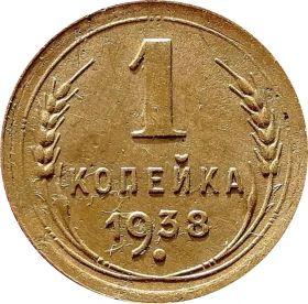 1 КОПЕЙКА СССР 1938 год