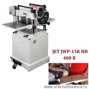 Профессиональный рейсмусовый станок 400 В 2,2 кВт JET JWP-15K HH 10000284T