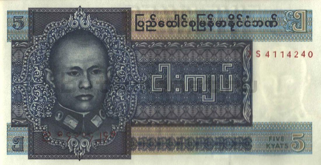 5 кьят 1973 Бирма