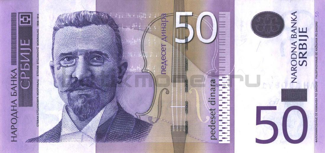 50 динаров 2014 Сербия