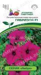 Petuniya-seriya-Ambre-Gabrijela-F1-mnogocvetkovaya-kaskadnaya-Partner