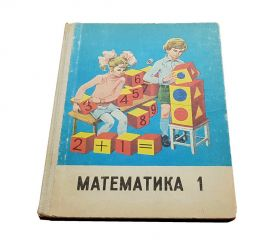 "УЧЕБНИК ""МАТЕМАТИКА"" 1 класса. МОРО. М. И. 1986"