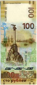 100 рублей 2015 СК