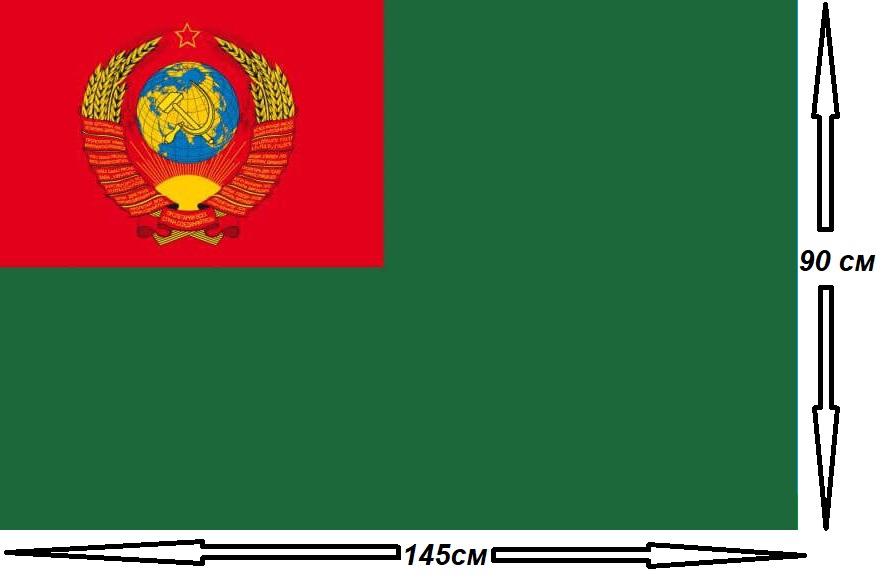 Флаг Погранвойск СССР 90х145см.