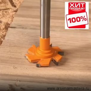 CMT 922.035.11 Фреза фуговальная для выравнивания плоскости, СЛЭБОВ HM Z 4 D 52 x 6,5 x 65 RH S8 RH ХИТ!