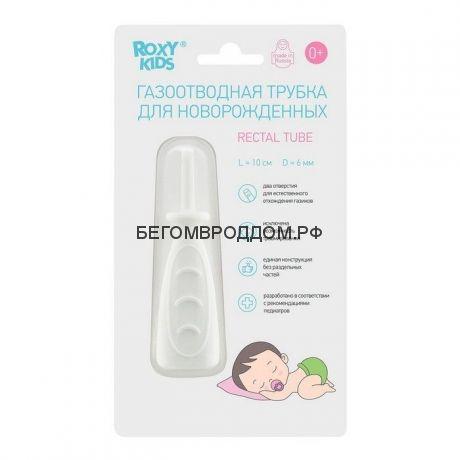 Трубка газоотводная для новорожденных/ROXY-KIDS