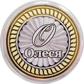 ОЛЕСЯ, именная монета 10 рублей, с гравировкой