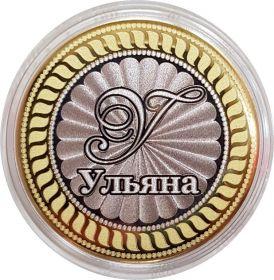 УЛЬЯНА, именная монета 10 рублей, с гравировкой