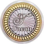 ГАСАН, именная монета 10 рублей, с гравировкой