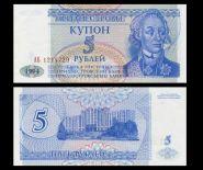 ПРИДНЕСТРОВЬЕ - 5 рублей(купон) 1994 года. UNC Пресс