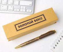 Ручка для руководителя в подарочном футляре