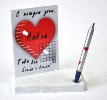"""Вечный календарь """"Люблю..."""""""