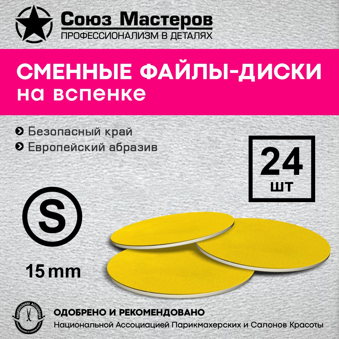 Союз Мастеров Арт.176528 СУПЕР ПРОФИ на вспенке желтые S-15мм #240 (24 шт/уп.)