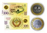 10+100 РУБЛЕЙ — Автомобиль ВАЗ 2101,НАБОР МОНЕТА+БАНКНОТА