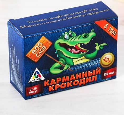 Карманный крокодил - фанты для веселой компании