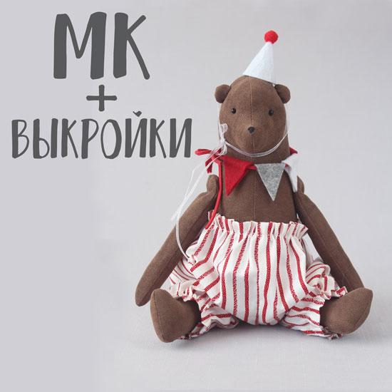 Мастер Класс + Комплект выкроек - Медведь Барни