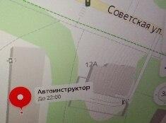 Автоинструктор в Видном Автошкола