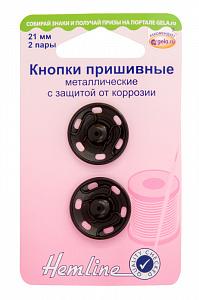 фото Кнопки пришивные  Hemline 21 мм. металлические c защитой от коррозии черные 421.21