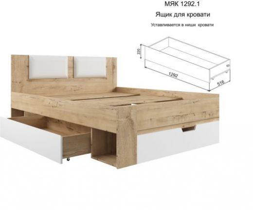 МС Марли Ящик для кровати