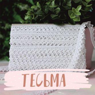 Тесьма