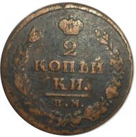 2 копейки 1812 года ИМ-ПС # 1