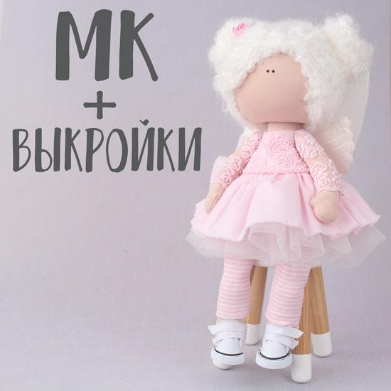 Мастер Класс + Комплект выкроек - Кукла Элис