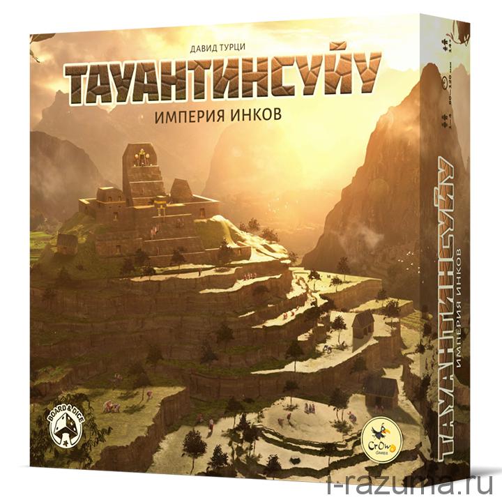 Тауантисуйу Империя инков