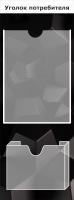 Уголок потребителя Total black 1